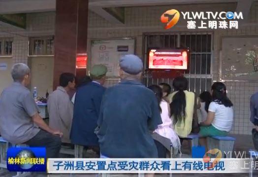 子洲县安置点受灾群众看上有线电视