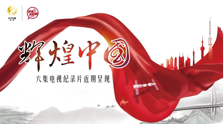 《辉煌中国》第三集 协调发展