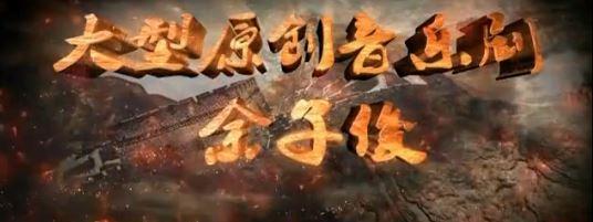 大型原创音乐剧《余子俊》(播出版)