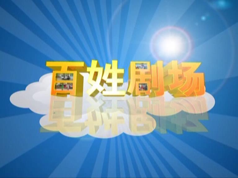 百姓剧场 2017-10-20