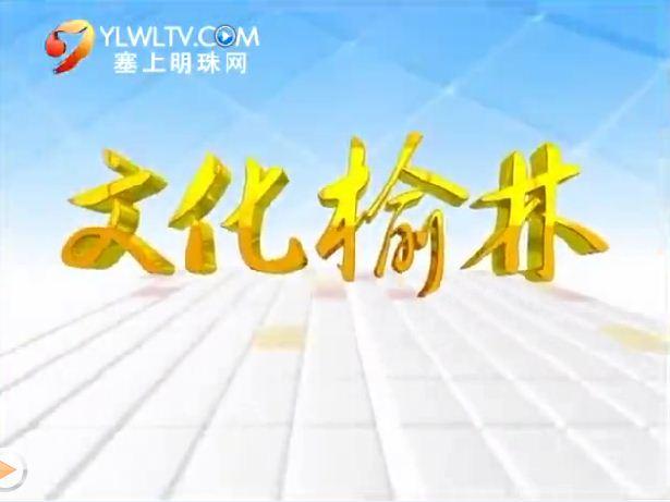 文化榆林 2017-10-21