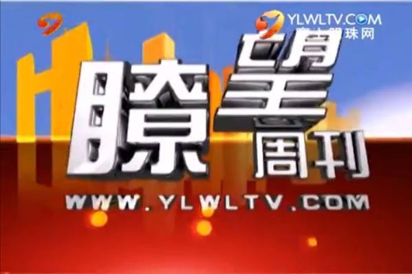 瞭望周刊  2017-11-08