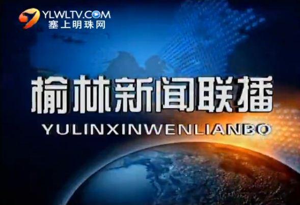榆林新闻联播 2017-11-25
