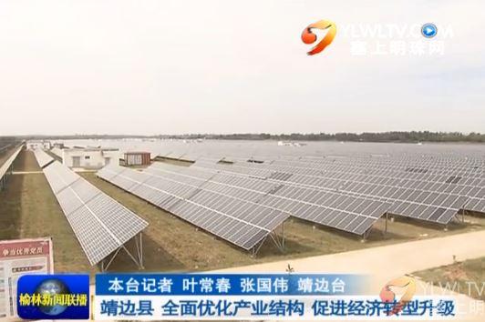 靖边县 全面优化产业结构 促进经济转型升级