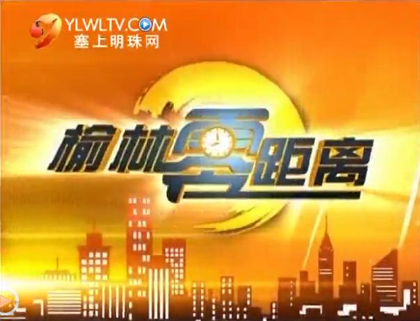 榆林零距离 2017-12-11
