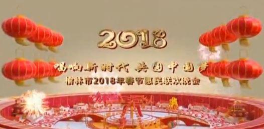 榆林市2018春节惠民联欢晚会(下)