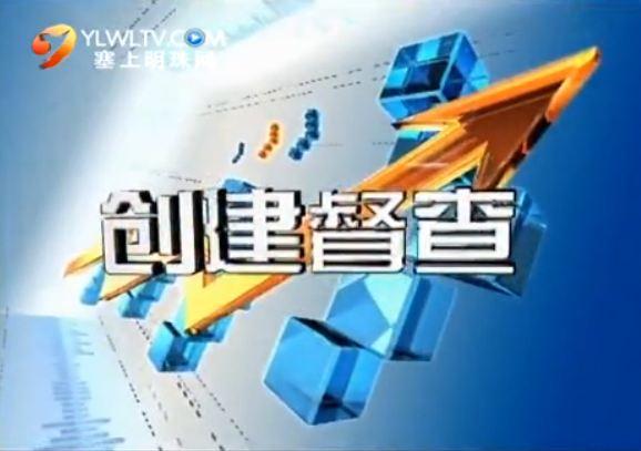 【創建督查】提升環境質量_守護碧水藍天2018-03-21