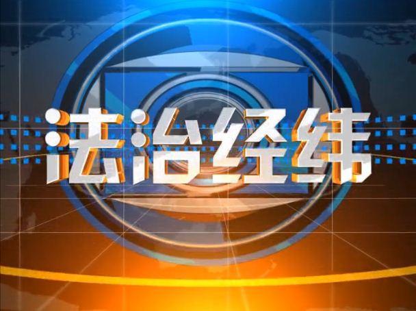 【法治经纬】榆林两会特别报道2018-04-10