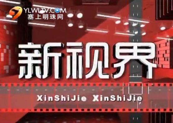 【新视界】352期 2018-04-28