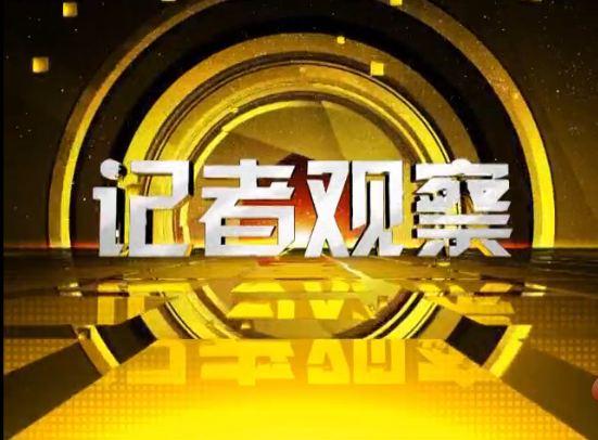 【记者观察】横山_宽幅梯田拓宽乡村振兴路_2018-06-10
