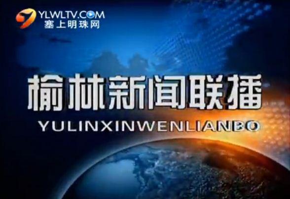榆林新闻联播 2018-08-27