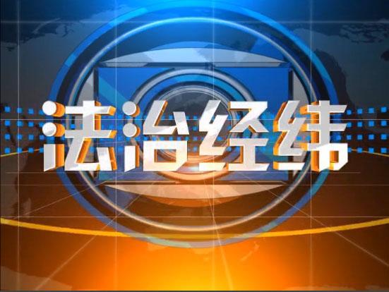 """【法治经纬】 用督查""""利器""""守护一方平安 2018-09-11"""