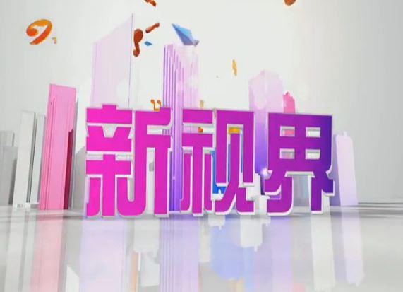 【新视界】 372期 2018-09-15