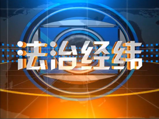 """【法治经纬】执行局长讲""""执行故事""""2018-10-09"""