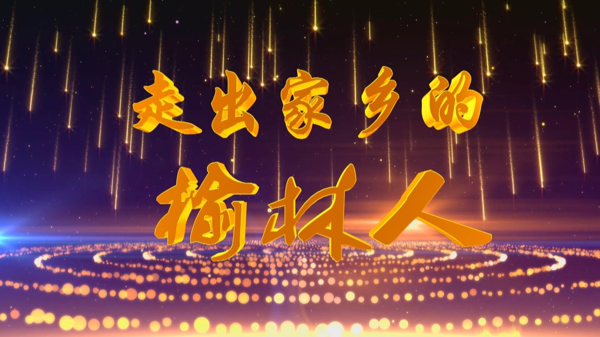 【走出家乡的榆林人】 善行跨天山——韩枫 2018-10-15