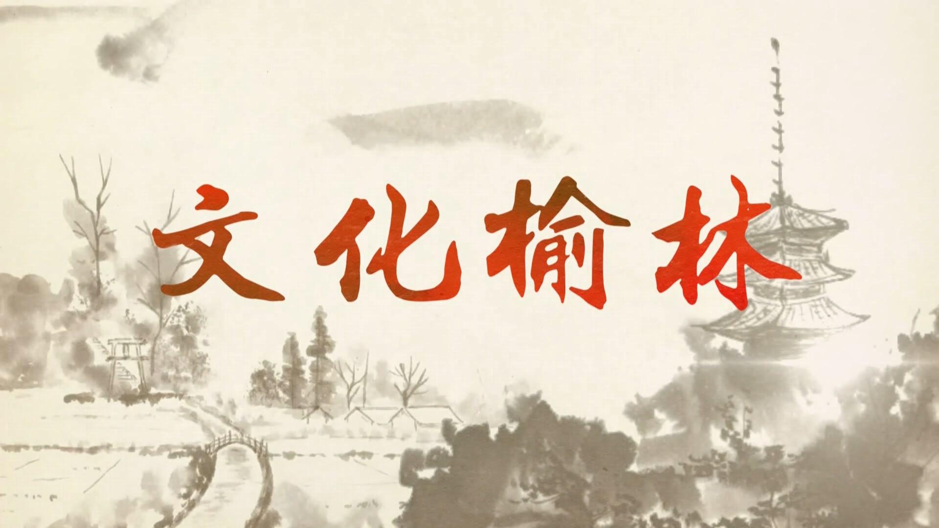 【文化榆林】 枣木雕匠人——杨彦飞(上)