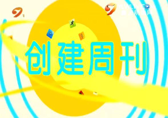 【创建周刊】 流感百年 防患于未然 2018-11-16