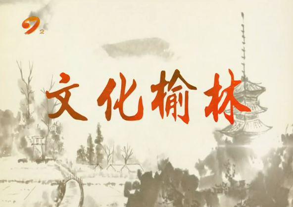 【文化榆林】 好人火種 燎原塞上