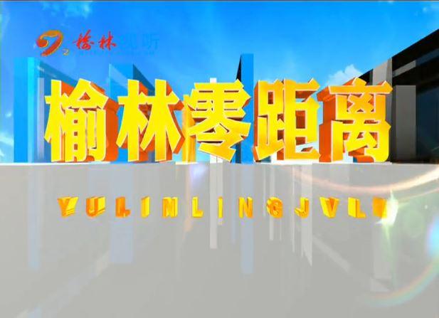 榆林零距離 2019-03-31