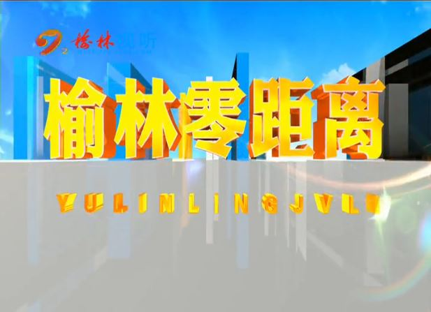 榆林零距离 2019-04-17
