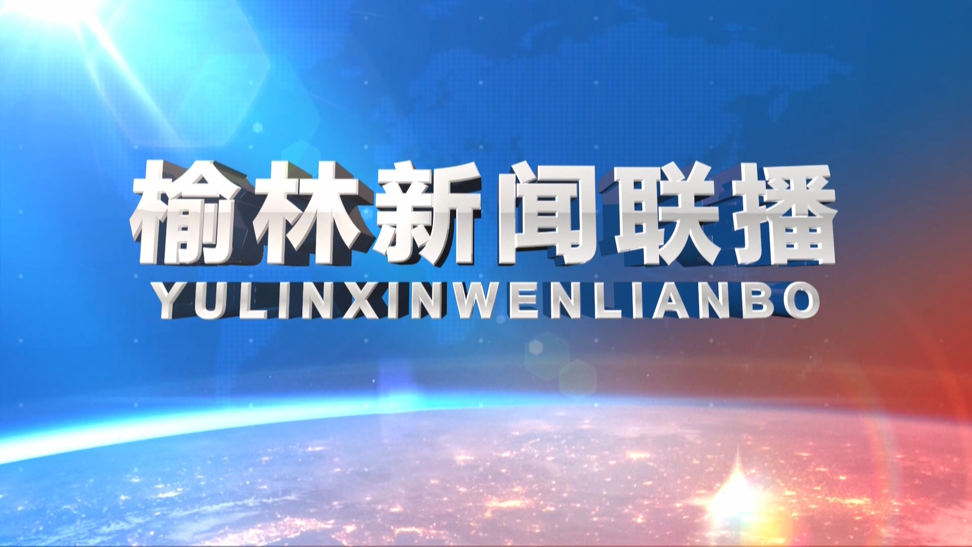 榆林新闻联播 2019-05-29