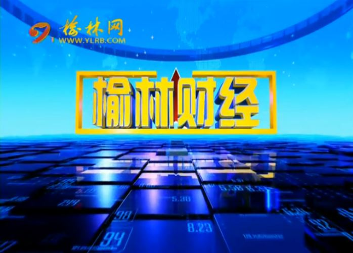 【榆林財經】2019-06-01