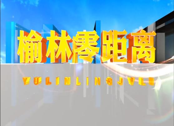 榆林零距离 2020-01-20