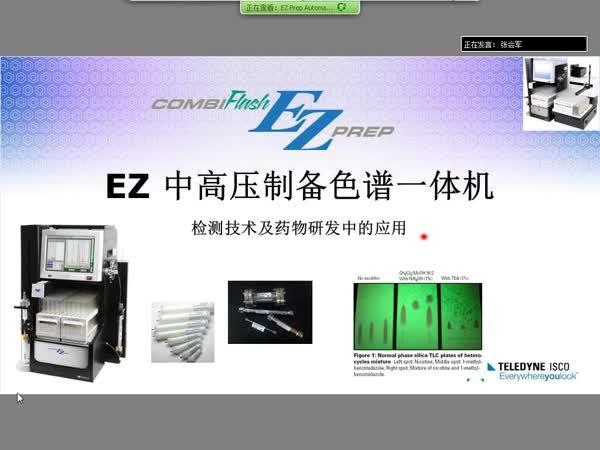 中高压制备色谱一体机检测技术及其药物研发中的应用