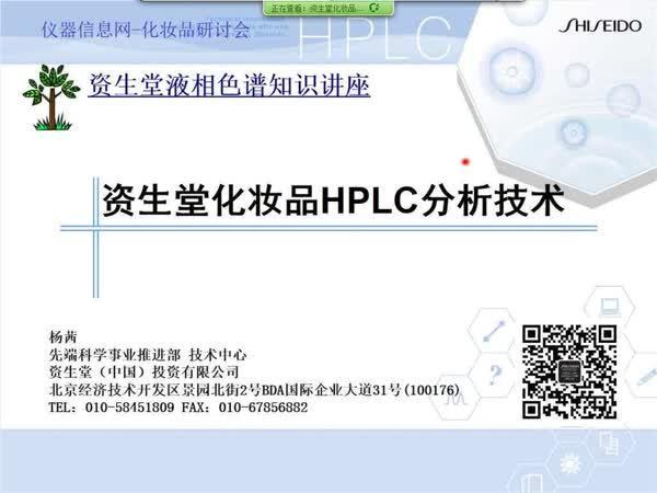 资生堂化妆品HPLC分析技术