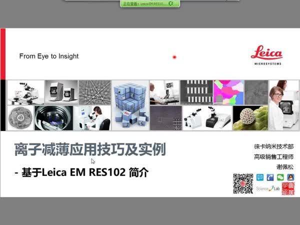 EM RES102制备TEM离子减薄样品应用技巧及应用实例